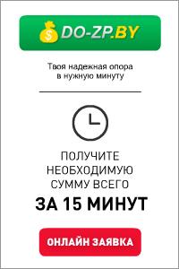 До Зарплаты - Займы в Беларуси - Витебск