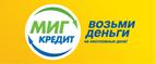 Срочные Займы МигКредит - Хабаровск