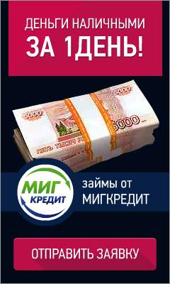 Срочные Займы МигКредит - Челябинск
