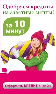Ренессанс Кредит - Заявка на Кредит Наличными - Тольятти