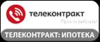 Телеконтракт - Ипотечные Кредиты - Новосибирск