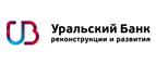 УБРиР - Кредит до 1 000 000 рублей - Хабаровск